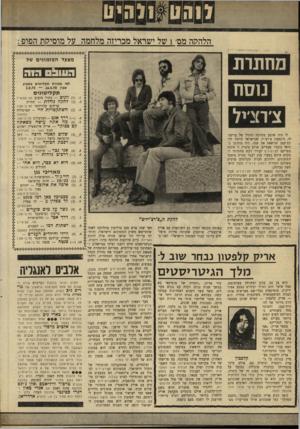 העולם הזה - גליון 1705 - 6 במאי 1970 - עמוד 34 | לאחרונה נמצאת להקת הצ׳רצ׳ליס תכופות בחדשות, אם זה משום תאונות־דרכים וחתונות, ואם זה משום הישגים מוסיקליים ככתיבת מוסיקה לסרטים, נגינה בצוותא עם אריק איינשטיין