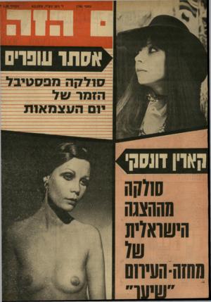 העולם הזה - גליון 1705 - 6 במאי 1970 - עמוד 36 |