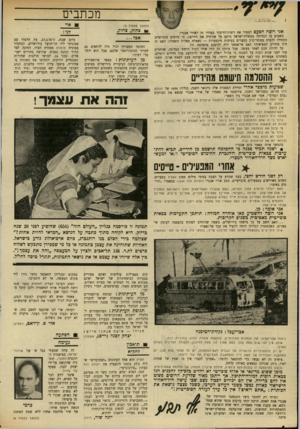 העולם הזה - גליון 1705 - 6 במאי 1970 - עמוד 4 | מכתבים 1אוי לנו! (המשך מעמוד )3 אני רוצה הפעם למסור את רשות־הדיבור במדור זה לאורי אבנרי. בשבוע בו הנחיתה ממשלת־ישראל כרעם על אזרחיה את הידיעה, כי טייסים