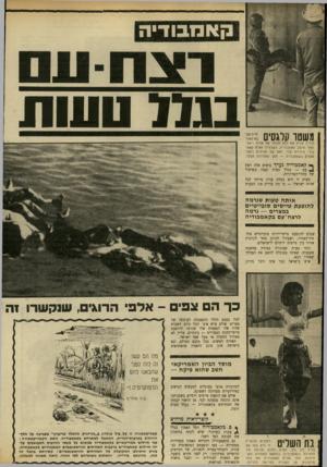 העולם הזה - גליון 1705 - 6 במאי 1970 - עמוד 6 | משטר קלגסים ״״״ מבודיה בגדל טעות בוריה פורץ את דלת חנותו של אזרח ויאט- נאמי תושב קאמבודיה, כשלצידו אזרח קאנז־בודי מיחידת עזר. דמם של אזרחים ויאט- נאמים