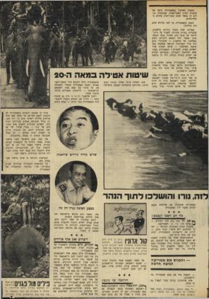 העולם הזה - גליון 1705 - 6 במאי 1970 - עמוד 7 | הטעות בשיקול בקאמבודיה היתה של סוכנות הביון האמריקאית, שמומחיה מגלים זה מספר שנים קוצר־ראות מדהים בתחזיותיהם. המצב בקאמבודיה, עד לפני כחודש ימים, היה כדלהלן: