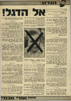 העולם הזה - גליון 1705 - 6 במאי 1970 - עמוד 9 | ך* גיעה שעתו של כל אדם הגון בישראל לחוש אל | | הדגל. הדגל היחידי המסמל את כל הטוב, היפה והנאצל בעמנו. הדגל שלמענו כדאי להקריב את הכל. דגל השלום. שהוא דגל