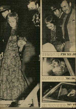 העולם הזה - גליון 1706 - 13 במאי 1970 - עמוד 20 | השניות הראשונות. עופרת בת ה־ 8מחבקת בבכי את אמת יי וקוראת ״אמא׳לה אמא׳לה!״ .חנה, שעדיין לא הספיקה לצאת מהמכונית מחבקת אותה בפנים קורנות. לאחר־מכן עברו הילדים