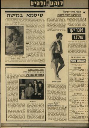 העולם הזה - גליון 1706 - 13 במאי 1970 - עמוד 28 | ^ הזמר אוהד ישראל חזר ארצה למסע הופעות ך* 5ל פעם שאנריקו מסיאם מגיע לארץ, הוא זוכה לקבלת־פנים, שאפילו אלבים פרסלי מתחיל לקנא. כי מבין כל זמרי הפופ בעולם,