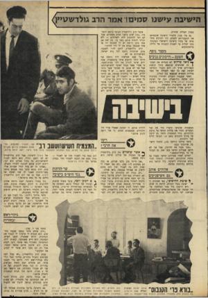 העולם הזה - גליון 1706 - 13 במאי 1970 - עמוד 31 | הישיבה עישנו סמים! אמר הרב גולדשטיין במנין תפילת שחרית. גם אלו מבין תלמידי הישיבה שהכחישו את התמכרותם לסמים, היו רחוקים מתד־מיתו של בחור הישיבה הישראלי המקובל,