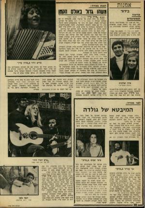 העולם הזה - גליון 1706 - 13 במאי 1970 - עמוד 38 | אמנות בידור קדימה לפסטיבלים עוד לא שככו הדי פסטיבל־הזמר בירושלים, והנה כבר יוצאים אמנים ישראליים למרחבי העולם, להשתתף בפסטיבלים בינלאומיים שונים, להקת איש חסיד