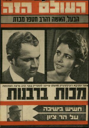 העולם הזה - גליון 1706 - 13 במאי 1970 - עמוד 40 | שר עקיבא רוב7גש\7יין ואשתו סיימו להתדיין בפני הרב פרצה המהומה ומנות