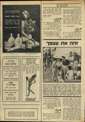 העולם הזה - גליון 1706 - 13 במאי 1970 - עמוד 9 | מכתבים (המשך מעמוד )7 כביכול, רק תחת ההשפעה ההיפנוטית הבלתי פוסקת של שטיפת מוחות ברדיו, בעיתונות, בטלוויזיה ובאמצעות המונים שטופים, המגוייסים לכל התפקידים