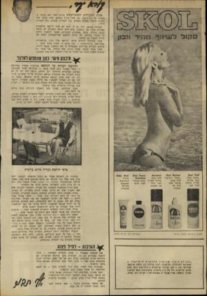 העולם הזה - גליון 1709 - 2 ביוני 1970 - עמוד 2 | ראשון היה כתב ידיעות אחרונות אהרון בכר, שהופתע לראות את הקוליגה שלו מגישה לו כוס קפה ׳ .הוא הושתק בזמן.