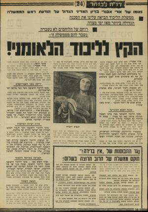 העולם הזה - גליון 1709 - 2 ביוני 1970 - עמוד 38 | אולי אבנרי ז מלאו שלוש שנים לממשלת הליכוד. לפני שלוש שנים היה זה ליכוד לאומי. … יריקה בפני האמריקאים לא ממשלת ליכוד לאומי, אלא ממשלת הליכוד הלאומני . כימי
