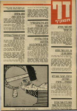 העולם הזה - גליון 1712 - 24 ביוני 1970 - עמוד 4   סווו שינויים במנהלי המחלקות בוועד הפועל עם מינויו של חבר הודעדה המרכזת ישראל קיסר כממונה על כוח האדם בוועד הפועל של ההסתדרות, צפויים בקרוב זעזועים שיתבטאו