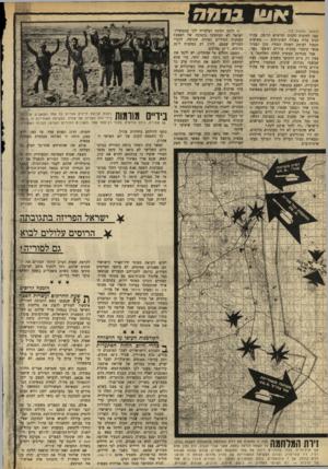 העולם הזה - גליון 1713 - 1 ביולי 1970 - עמוד 14 | הסורים בחרו הפעם שלא להגיב. … לגבי הסורים הפעם — עלולים הסורים להסיק מסקנות מרחיקות־לכת בהרבה. … בשדות התעופה של סוריה.