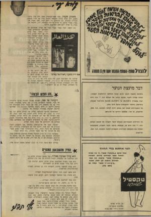 העולם הזה - גליון 1713 - 1 ביולי 1970 - עמוד 2 | .״ בכך התייחס ראש־העיר לדיעותיו של אסי דיין, בנו של שר־הביטחון, שטען לא־מכבר כי תמורת שלום הוא מצדד בהחזרת כל השטחים המוחזקים, כולל ירושלים המזרחית. עד כאן