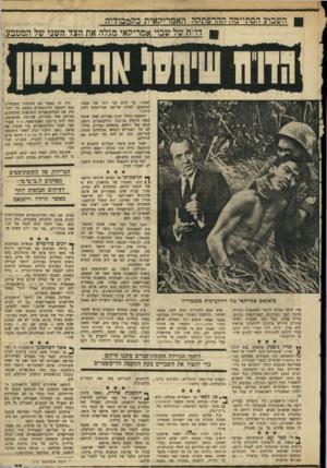 העולם הזה - גליון 1713 - 1 ביולי 1970 - עמוד 27 | השבוע הסתיימה ההרפתהה האמריקואית בהמבודיה דו״ח של שבוי אמרילואי מגלה את הצד השני של המטבע לאחור. … הגדילות סיפרו גם לעיתונאים כיצד נראות ההפצצות מהצד השני של