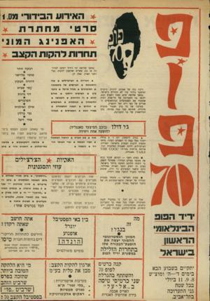 העולם הזה - גליון 1713 - 1 ביולי 1970 - עמוד 37 | המזון הגסטרונומי ההמוני יעשה את הופעת־הבכורה שלו בתחרות הזלילה במסגרת יריד הפופ קנה כרטיס לפופ 70 והשתתף בהגרלת שני כרטיסי טיסה לאדים אבבה, בירת אתיופיה האגדית