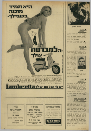 העולם הזה - גליון 1716 - 22 ביולי 1970 - עמוד 7   משה לוי, טירת הכרמל הקורא משה לוי, ת .ד , 152 .טירת הכרמל, זוכה בפרס השבועי בסך —10.
