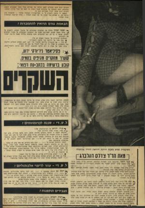 העולם הזה - גליון 1718 - 5 באוגוסט 1970 - עמוד 28 | קיים יסוד להאמין כי נקודת השבירה של כרומוזומים, על־ידי סמים, שונה לגבי כל אדם. … סמכות ידועה אחרת בשטח הסמים, מריון פרידמן, טען בדבריו בפני כנס ועדות אזרחיות