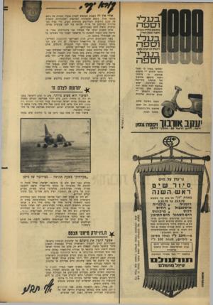 העולם הזה - גליון 1718 - 5 באוגוסט 1970 - עמוד 4 | צה״ל התיר לו להרכיב את מצלמותיו על מטוסי חיל־האוויר שיצאו לתקיפת מטרות באיזור תעלת־סואץ. מצלמותיו צילמו עשרות מטרים רבות של פילם. … הישראלית סרט על מיבצעי
