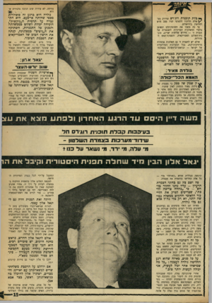 העולם הזה - גליון 1719 - 12 באוגוסט 1970 - עמוד 15 | בעיקבות מאורעות השבועיים האחרונים הוא סגן ראש־הממשלה, יגאל אלון. כוויכוח הגדול ככנסת היה זה יגאל אלון שהפך נושא־הדגל של תוכנית־רוג׳רם. … 113 יגאל אלון הבין מיד