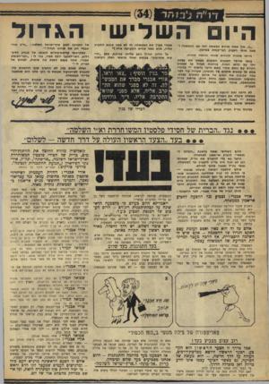 העולם הזה - גליון 1719 - 12 באוגוסט 1970 - עמוד 32 | שמואל תמיר נ לא נכון. … שמואל תמיר: הוא לא כתב זאת. זהו שקר נוסף שלך. … שמואל תמיר: אתה פשוט סגוחך.
