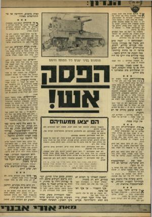 העולם הזה - גליון 1719 - 12 באוגוסט 1970 - עמוד 9 | הם נכללו בספרו בשדות