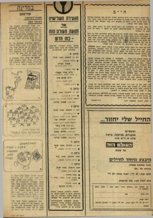 העולם הזה - גליון 1720 - 19 באוגוסט 1970 - עמוד 26 | מושב א׳ יום ה׳ ,20.8.70 ,בשעה 19.00 • פתיחת הוועידה: אמנון זכרוני (יו״ר ועדת הביקורת) ת פו ח־ האדמה המוכר הכל חוץ ממדור השידוכים, נחשבים עמודי המודעות הקטנות