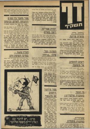 העולם הזה - גליון 1721 - 26 באוגוסט 1970 - עמוד 14 | והוא יושב בישיבות בהן מחליטים על מסירת עבודות ההסרטה. שחם שותן* כהכרת ההסרטה ״וילי גפני״ בע״מ, שקיפלה עבודות מידי מחלקתו. מסתפר גם כי בתקופה פה היה עוד שחם