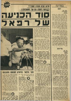העולם הזה - גליון 1721 - 26 באוגוסט 1970 - עמוד 15 | במדינה העם מצב של חרדה ביום השלישי השבוע, ה־ 25 באוגוסט, בשעה 3.00 אחר הצהריים לפי שעון ישראל, נפתחו שיחות השלום הבלתי ישירות בין ישראל ומדינות־ערב, באמצעות
