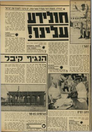 העולם הזה - גליון 1721 - 26 באוגוסט 1970 - עמוד 16 | די-ז ^ למחלה, ששמה יותר מבהיל מפגיעתה, יש סיכוי לשטוף את ישראל יתר, גם אם במלוא תשומת־הלב. המיקרה הראשון, שנתגלה ביום החמישי האחרון אצל ערביה במחנה הפליטים