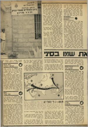 העולם הזה - גליון 1721 - 26 באוגוסט 1970 - עמוד 17 | שהגיע למחנה מירדן. התוצאה: הגשרים הפתוחים על הירדן נסגרו. רק מי שהיה מצוייד כתעודה, המוכיחה כי קיבל חיסון אנטי־חולירע, יכול היה להיכנס לארץ. ואז, שלוש שעות