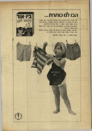 העולם הזה - גליון 1721 - 26 באוגוסט 1970 - עמוד 18 | הבו לנו כותרת... מה אומרת ילדה חמודה זו על הכביסה ב״גיו־אור״ של ״שמן״? פרס של — 100ל״י ינתן עבור הכותרת הנבחרת ועוד 10 פרסי־עידוד, מבחר מוצרי ״שמן״ — ל״ 10