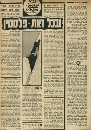 העולם הזה - גליון 1721 - 26 באוגוסט 1970 - עמוד 19 | #המלך חוסיין העניק שורה של ראיונות לעיתוני ארצות־הברית, צרפת ובריטניה, ובהם הזכיר את האפשרות ש־תקום מדינה פלסטינית . … אמר המלך: שאלה: האם תיתכן לדעתך הקמת