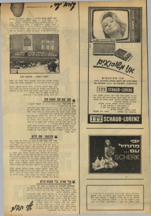 העולם הזה - גליון 1721 - 26 באוגוסט 1970 - עמוד 2 | לפני חמש *׳טניס כדיוק — במחצית השנייה של אוגוסט — 1965 עשה העולם הזה מעשה חסר־תקדים בעולם. יש תנועות פוליטיות רבות בעולם שהולידו עיתונים. אולם זו הפעם הראשונה