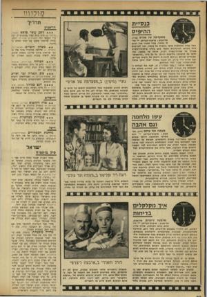 העולם הזה - גליון 1721 - 26 באוגוסט 1970 - עמוד 28 | קולנוע תדריך כנס>>ת הה*פ>ס מסעדתה של אליס (פריז, תל־אניב ; ארצות-הגרית) — אר- לי גאתרי, צעיר שתווי פניו רפים כשל נערה ומחלפות שיער גולשות על כתפיו, זכה לפירסום
