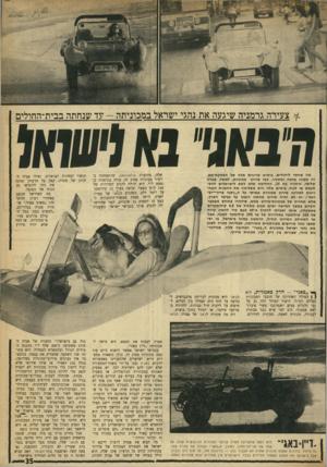 העולם הזה - גליון 1721 - 26 באוגוסט 1970 - עמוד 35 | £י צעירה גרמניה שיגעה את נהגי ישראל במכוניתה — עד שנחתה בבית־החולים ה ״ מ אוז נ א ( 1ש ל או מה שחסר ליהודים, ,כימים טרופים אלה של הפסקוז־אש, זה משהו מותח