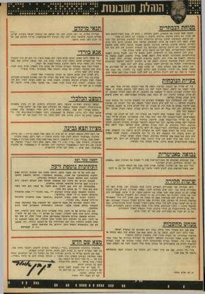 העולם הזה - גליון 1721 - 26 באוגוסט 1970 - עמוד 4 | מנוחת הנבחרים תנאי מוסדם הכנסת יצאה לפגרה של חודשיים, ולמען ההגינות — מגיע לה. מגיע לחברי־הכנסת חופ־שה קצרה. הם נראים סחוטים, מתוחים, עייפים — בקיצור: הם נראים
