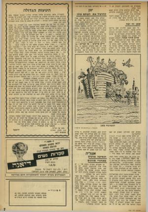העולם הזה - גליון 1721 - 26 באוגוסט 1970 - עמוד 7 | מאפשרים את התמזגותם, הופכים הם לחומר קטלני. אשר לגזים הקיימים עדיין, הודיע הצבא כי בעתיד הם יישרפו במיתקנים מיוחדים, שפיתוחם עומד לפני השלמה. דובר הצבא לא