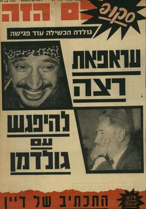 העולם הזה - גליון 1723 - 9 בספטמבר 1970 - עמוד 1 | גולדה הב שילה ענד פגי