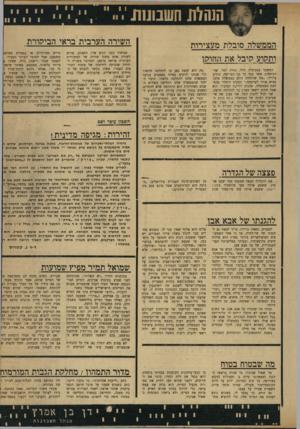 העולם הזה - גליון 1723 - 9 בספטמבר 1970 - עמוד 13 | הממשלה סובלת מעצירות ותקוע קיבל את החוקן המשבר בממשלה חלף, תודה לאל. שר־הביטחון, אשר עמד על סף הפרישה, הודיע ברדיו :״מה שהוחלט היום בממשלה איננו מביא אותי