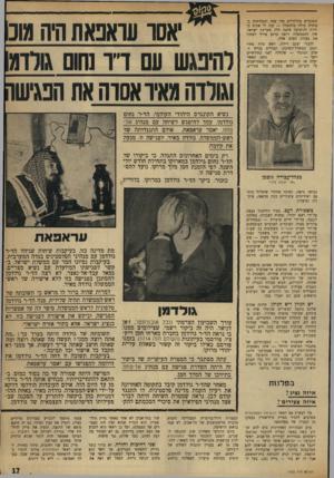 העולם הזה - גליון 1723 - 9 בספטמבר 1970 - עמוד 17 | הטבעיים מידלדלים מדי שנה והמליחות במימיה עולה בהתמדה — ענה לי אגרס כי היות והרצועה איננה חלק ממדינת ישראל, אין ההממשלה רואה כרגע צורך לפתור את בעיות המים שלה.