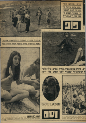 העולם הזה - גליון 1723 - 9 בספטמבר 1970 - עמוד 21 | שליח ״העולם הזה״ יעקב גרוס מדווח על פסטיבל הפופ הפנטס־טי שנערר* בשבוע ש־עבר באי וייט, אנגליה ח. זנז !ם תל־ 1טיבל. פסטיבל האהבה הסתיים בהתפוצצות אלימה כאשר