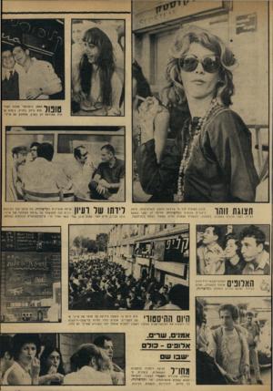 העולם הזה - גליון 1723 - 9 בספטמבר 1970 - עמוד 25 | תצוגת זוהו חובה לאומית לכל מי שרצתה להפוך לנערת־זוהר, היתה ביקורים תכופים בקליפורניה. תחילה הן ישבו בשקט בפינה, נעצו מבטים באמנים. בתמונה: דוגמנית הצמרת הלית