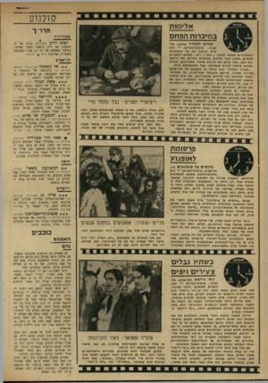 העולם הזה - גליון 1723 - 9 בספטמבר 1970 - עמוד 28 | קולנוע אלימות במ>כרות הפ ח ם אג רו ףהפלדה (אלנבי, תל- אביב ; ארצות־הנרית) — הוא סרט הנושא את בל הסממנים האופייניים לבמאי מרטין (,,האד׳׳) ריס: מצבים דרמטיים