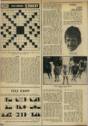 העולם הזה - גליון 1723 - 9 בספטמבר 1970 - עמוד 29 | כוכבים מרשימים הרבה יותר, ואילו פניו האכזריים ממש אידיאליים לתפקידי אינדיאנים למשל. צ׳ארלם בוצ׳ינסקי, שהפר בינתיים לברונסון, מתחיל בשורה ארוכה של תפקידי משנה.