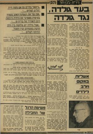 העולם הזה - גליון 1723 - 9 בספטמבר 1970 - עמוד 38 | י ׳ד ״הלסחר ־ בעד \1דדה , נאד \ולדה בכל חמש שנות קיומנו בכנסת לא היינו במצב כה עדין במו עכשיו. מצד אחד, אנחנו תומכים בממשלה בעניין הנכונות לקבל את יוזמת־השלום