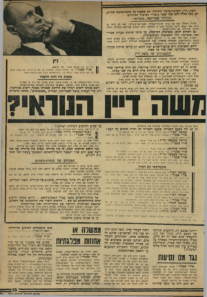 העולם הזה - גליון 1723 - 9 בספטמבר 1970 - עמוד 39 | * ££331 וזאת, הרי, האלטרנטיבה היחידה. לא שמענו על אלטרנטיבה אהדת. לא מפי גח״ל ולאי מפי שאר גיבורי הסיפוה למיניהם. ,.תכתיב״ אמריקאי—סובייטי״ מדינת ישראל קמה על
