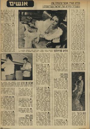 העולם הזה - גליון 1723 - 9 בספטמבר 1970 - עמוד 7 | מדוע עצרו אנשי־ביטחוו את השגריר החדש של ישראל בבריטניה י §1מאמר כלכלי שהופיע ביומון הארץ, לאחר היטלי ה־מיסיס החדשים, העלה את חמתו של נגיד בנק ישרה: די ד