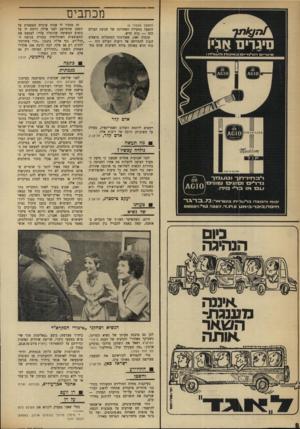 העולם הזה - גליון 1723 - 9 בספטמבר 1970 - עמוד 8 | * מימין מרדכי (פופיק) ארנון, באמצנב רבקה זוהר,