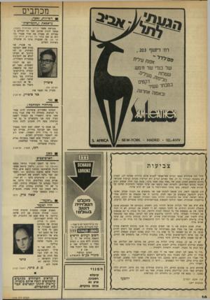 העולם הזה - גליון 1724 - 16 בספטמבר 1970 - עמוד 10 | מכתבים ₪השיחות, נאצר, עראפאת ו״הקטיושות״ מקריאת מאמר אפשר להבין שהזמן שבו זזו הטילים במצריים לא מעניין את אורי אבנרי (כך הוא גם טען ב מ תי זזו הטילים, דו״ ח