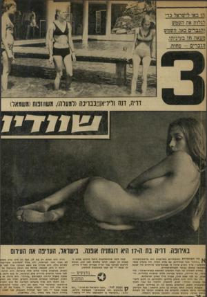 העולם הזה - גליון 1724 - 16 בספטמבר 1970 - עמוד 20 | הן באו לישראל כדי לגלות את השמש והגברים כאז. השמש מצאה תו בעיניהו, הגברים — פחות. ווו! דויה, דנה וליל־או 13 בויכה(למעלה) ,משחזפות(משמאל) עו מ דיו באירופה, דריה